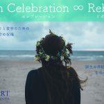 181103_バースセレブレーション∞Reborn&ダイナミック瞑想_girl-1082212_1280