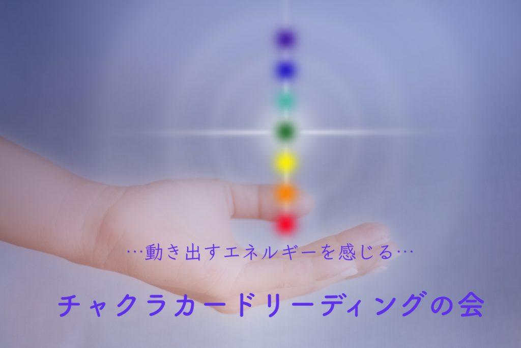 181105_チャクラカードリーディングの会_Image