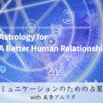 コミュニケーションのための占星学 with 美季アムリタ