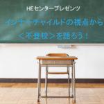 """Interview〈インナーチャイルドの視点から""""不登校""""を語ろう!〉"""