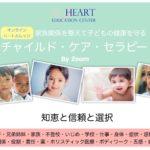 家族関係を整えて子どもの健康を守る《チャイルド・ケア・セラピー》