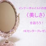 """Interview〈インナーチャイルドの視点から""""美しさ""""を語ろう!〉"""