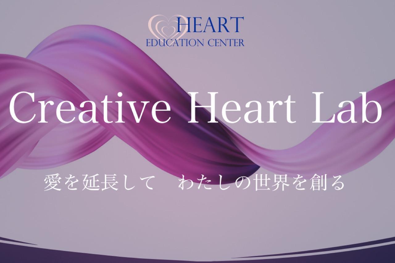 creativeheartlab