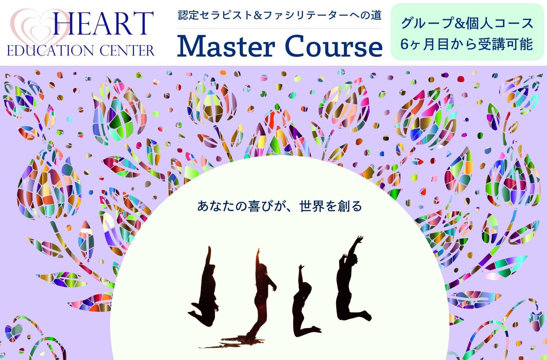 mastercourse1